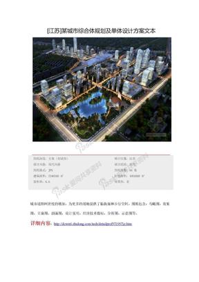 精品建筑资料分享 城市综合体项目盘点