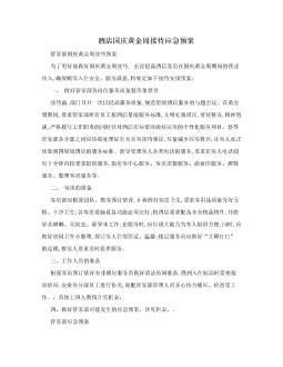 酒店国庆黄金周接待应急预案