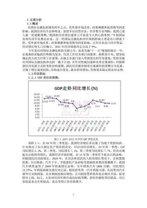 证券投资学论文股票分析