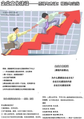 企业文化建设——原理与方法;理论与实践