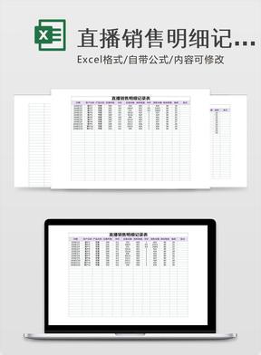 直播销售明细记录表模板excel
