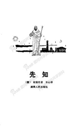 《诗苑译林-先知 》作者:冰心译