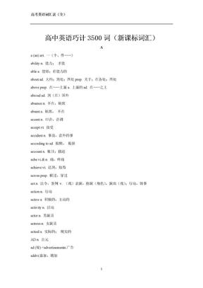 高中英语3500词(新课标词汇)