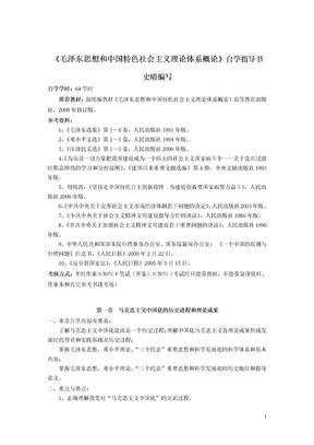 《毛泽东思想和中国特色社会主义理论体系概论》自学指导书