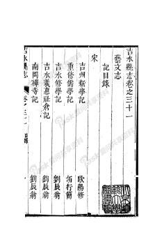 [道光]吉水县志〔卷之三十一〕-01