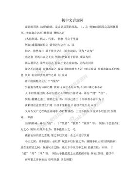 初中文言虚词