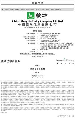 中国蒙牛乳业股份有限公司招股说明书