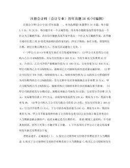 注册会计师(会计专业)历年真题26页(可编辑)