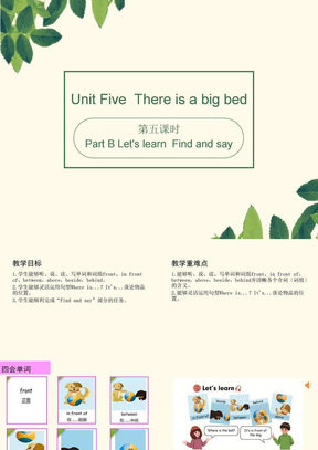 PEP版英语五年级上册《Unit 5  There is a big bed》(Period 5)