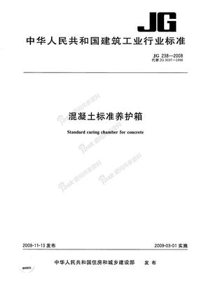 JG_238-2008恒温恒湿养护箱