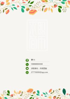 市场营销求职简历word模板(推荐)