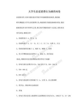 大学生恋爱消费行为调查问卷(1)