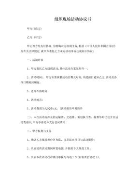 组织现场活动协议书