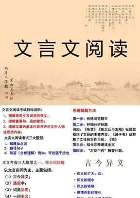 初中文言文阅读技巧(修改版)