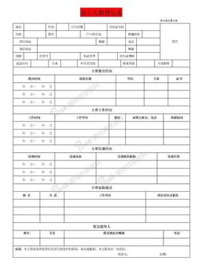 入职登记表(精品啊!)