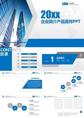 企业简介产品宣传PPT模板-35p