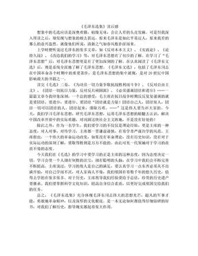 《毛泽东选集》读后感