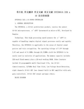 单片机 外文翻译 外文文献 英文文献 SPCE061A 32K x 16 语音控制器