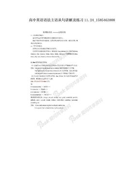 高中英语语法主语从句讲解及练习11.24_1585463808
