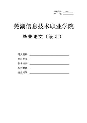 毕业论文设计格式