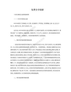十佳红旗党支部事迹材料
