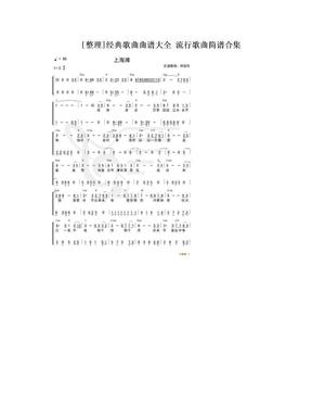 [整理]经典歌曲曲谱大全 流行歌曲简谱合集