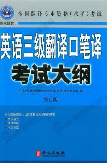catti 全国翻译专业资格(水平)考试 英语口笔译考试大纲3级
