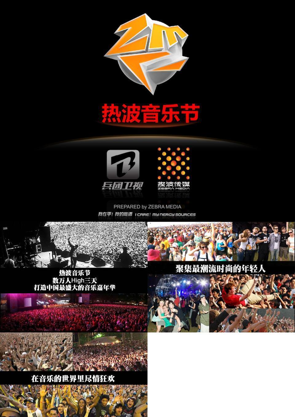 090119热波音乐节_合作方案