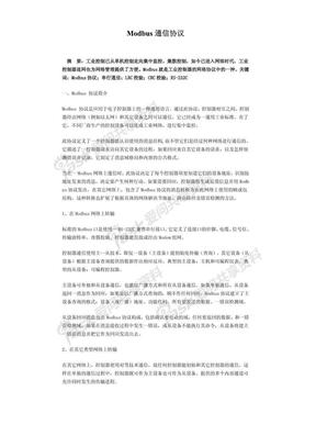 modbus通讯协议(中文版)