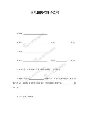 国际销售代理协议书