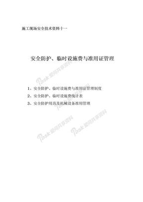 全套施工安全资料全套施工安全资料安全资料(11)安全资料分目录11