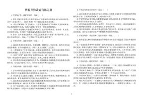 高中语文修改病句方法(2)