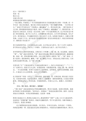 12.4论语里仁南怀瑾