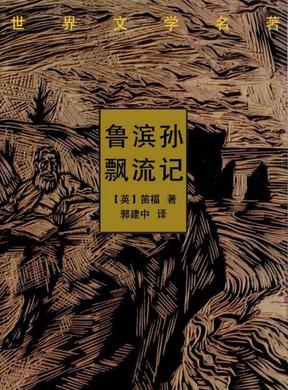 鲁滨逊漂流记 (1)