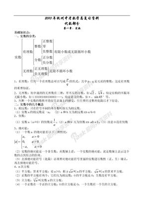 【备考大全】中考数学总复习资料