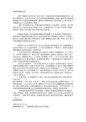 唐朝时期的民俗