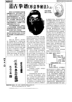 古拳谱《形意拳秘法》(上)