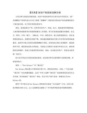 【经典】知识产权侵权案例分析