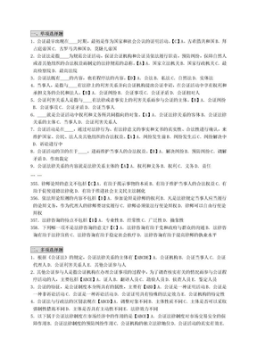 自考公证与律师制度2010年版笔记 自考小抄讲义