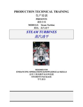 蒸汽透平Steam_Turbin生产培训