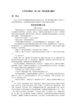 大学英语精读(第三版)第四册课文翻译