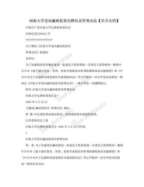 河海大学党风廉政监督员聘任及管理办法【共享文档】