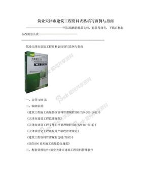 筑业天津市建筑工程资料表格填写范例与指南