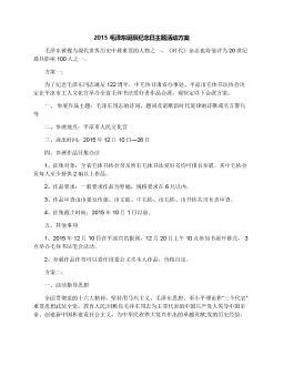 2015毛泽东诞辰纪念日主题活动方案