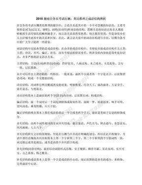 2015湖南公务员考试行测:类比推理之成语结构辨析