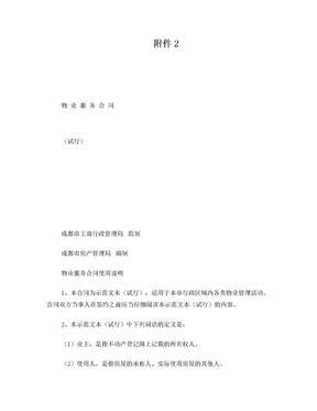 物业服务合同示范文本