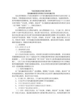 党风廉政建设宣传月活动实施方案