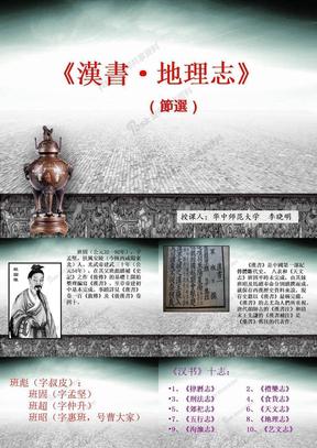 《汉书·地理志》(方)