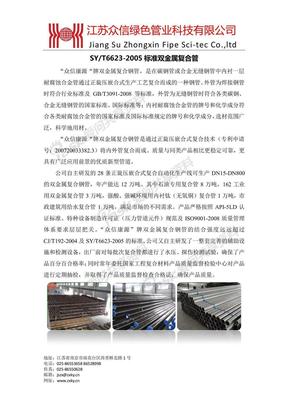 SY/T6623-2005标准 双金属复合管