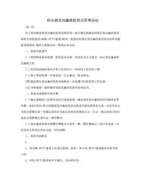 桂山镇党风廉政监督员管理办法